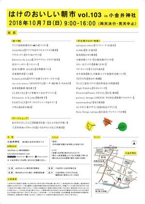 Hakeichi_103_a4__002_456x640