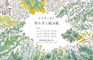 Tsukuritetomusubuniwa_s-002